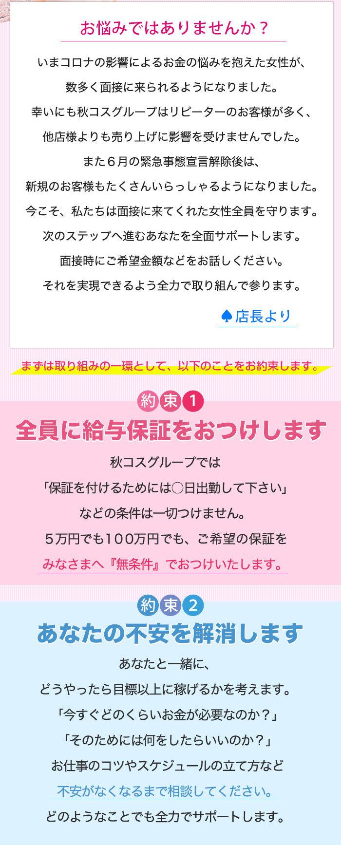 バニラ急募インフォメーション抜粋20200610