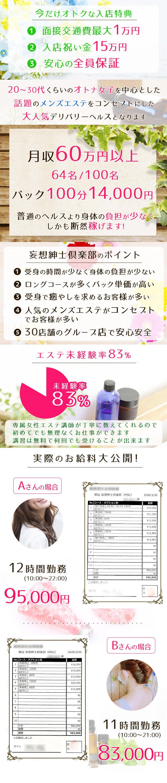 [妄想紳士倶楽部]バニラ_急募_640---
