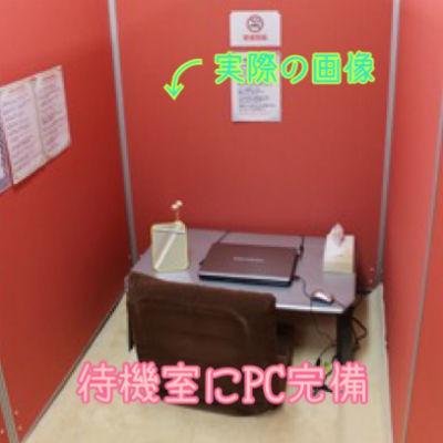個室待機の紹介2