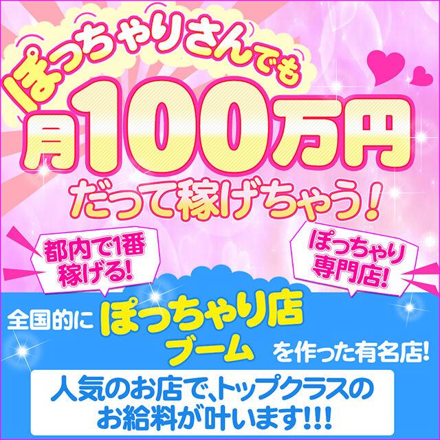 鶯谷ぽちゃ_000
