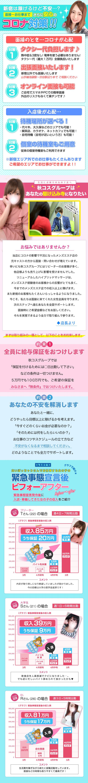 バニラ急募緊急事態宣言(新宿ぽちゃ)