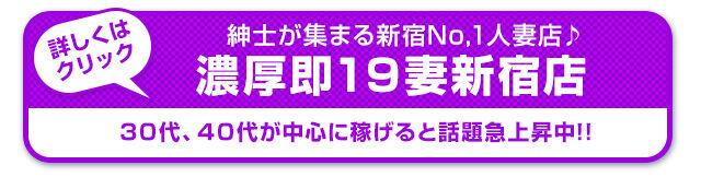 新宿 求人紹介バナー_05
