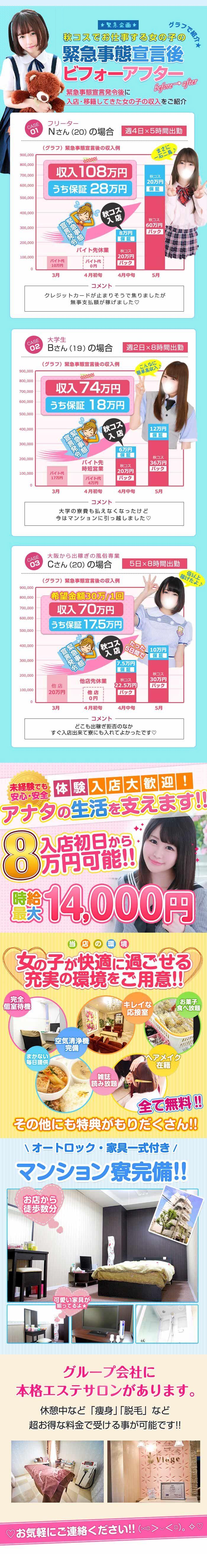 ガールズヘブン急募インフォメーション_20201110 (1)