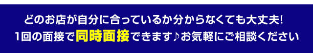新宿 求人紹介バナー_06