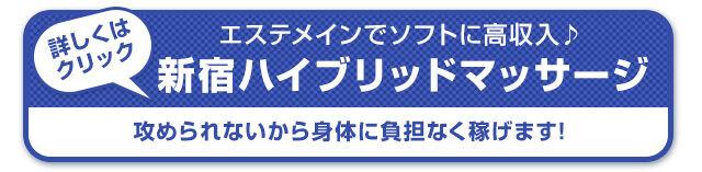 新宿 求人紹介バナー_03