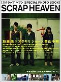 「スクラップ・ヘブン」SPECIAL PHOTO BOOK-2