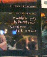 sapporo-shimoyamakantoku