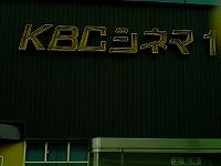 KBCシネマ1