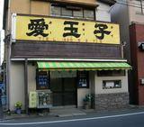 愛玉子(お店)