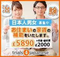 http://www.trials4japanese.co.uk/