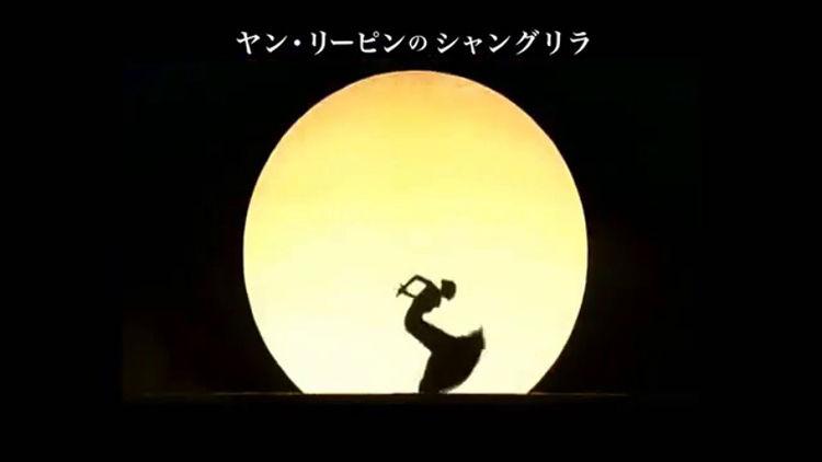 『孔雀 シャングリラ』