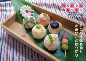 春色手毬寿司