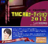 TMコーポレーション(TMC)所属オーディション 2012