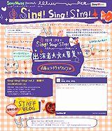 ソニー・ミュージック「sing! sing! sing!」出場者募集