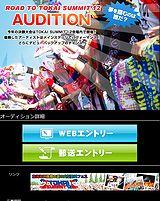 エイベックス TOKAI SUMMIT'12 オーディション