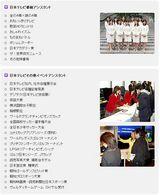 日本テレビ イベントコンパニオン