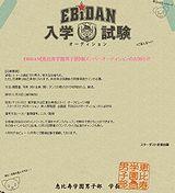 EBiDAN(恵比寿学園男子部)新メンバーオーディション