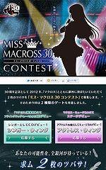 ミス・マクロス30 CDデビューコンテスト スタート