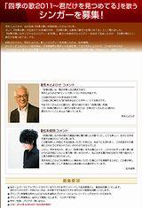 「四季の歌2011〜君だけを見つめてる」シンガー(歌手)募集