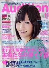 月刊Audition