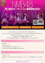 NMB48 第2期生オーディション