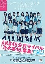 乃木坂46 オーディション