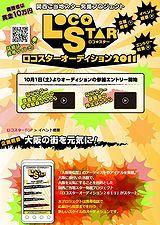 大阪 ロコスターオーディション2011