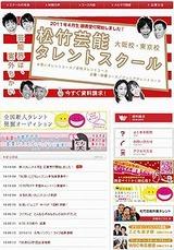 松竹芸能タレントスクール 東京・大阪 2011年4月生募集