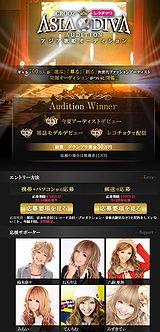 アジア歌姫オーディション