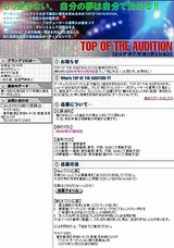 TOP OF THE AUDITION 新人オーディション
