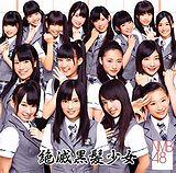 NMB48第3期生オーディション