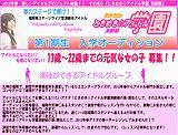 九州 ときめき☆アイドル学園 演劇部 第1期生メンバー募集