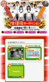 中学生日記 オーディション