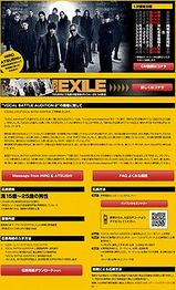 EXILE Presents VOCAL BATTLE AUDITION 2〜夢を持った若者達へ〜