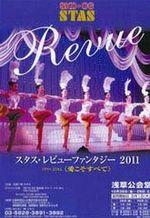スタスレビューファンタジー2012 女性ダンサー募集