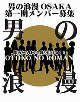 男のロマン大阪 第一期メンバー募集
