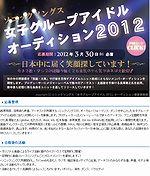 女子グループアイドルオーディション2012 ソニックソングス