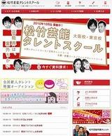 松竹芸能新人タレントオーディション2010