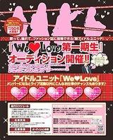 アイドルカフェ We Loveオーディション