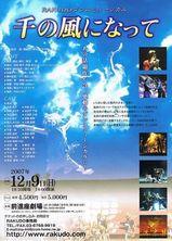 ダンスミュージカル「千の風」