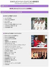 日本テレビイベントコンパニオン