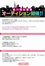 福岡天神 アイドルグループ「LinQ」 オーディション