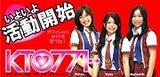KT0771- オーディション