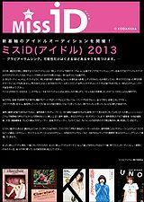 アイドルオーディション「ミスiD2013」募集スタート