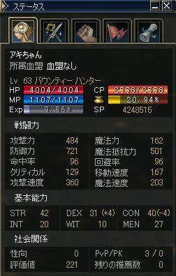 D+4C-4青後
