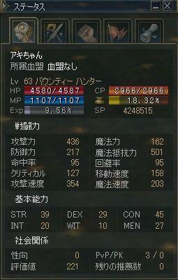 D+4C-4裸前