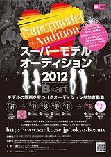 スーパーモデルオーディション2012