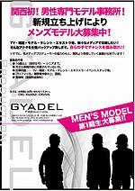 ギャデル(GYADEL)プロダクション 男性モデル募集