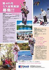 第46回 ミス志賀高原コンテスト