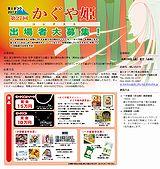 富士市 第27回かぐや姫コンテスト 出場者募集